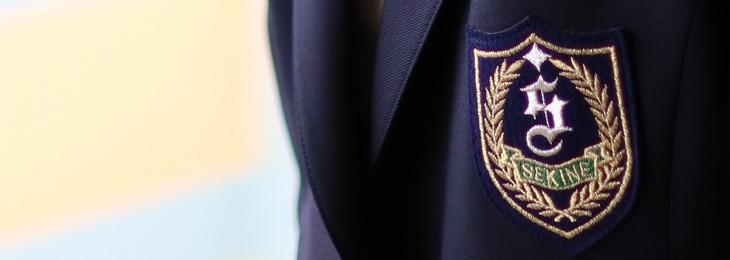 関根学園奨学金制度